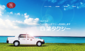 四葉タクシー|新潟のタクシー会社